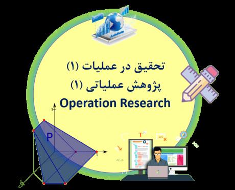 تحقیق در عملیات (پژوهش عملیاتی)