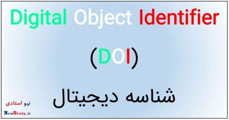شناسه دیجیتال